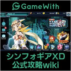 戦姫絶唱シンフォギア GameWith 公式攻略サイト