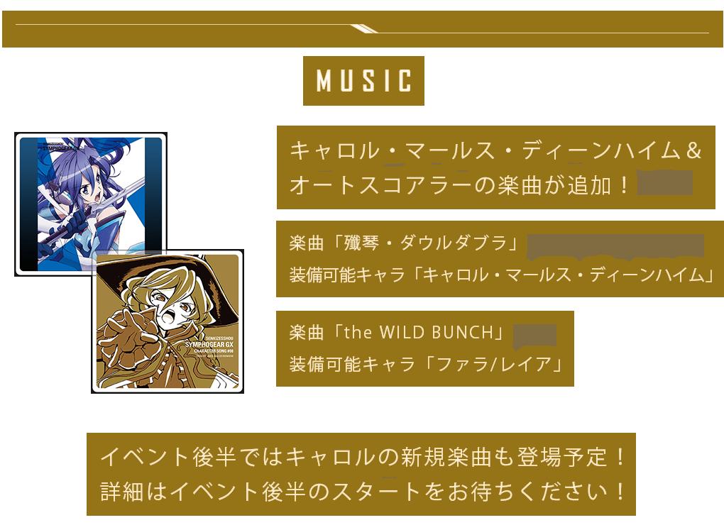 キャロル・マールス・ディーンハイム&オートスコアラーの楽曲が追加!