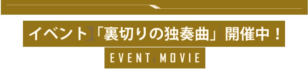 イベント「裏切りの独奏曲」開催中!
