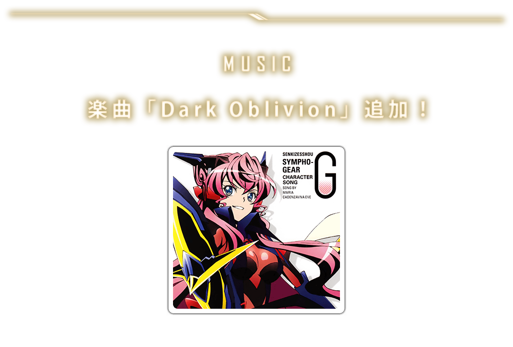 楽曲「Dark Oblivion」追加!