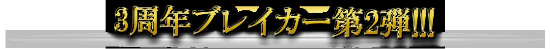 3周年ブレイカー第2弾!!!