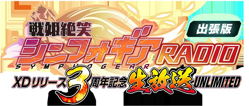【 番組名 】戦姫絶笑シンフォギアRADIO出張版 〜XDリリース3周年記念生放送UNLIMITED〜