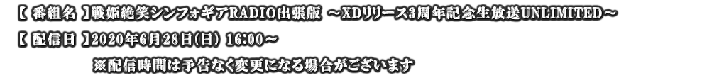 【 配信日 】2020年6月28日(日) 16:00~
