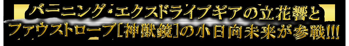 バーニング・エクスドライブギアの立花響とファウストローブ[神獣鏡]の小日向未来が参戦!!!