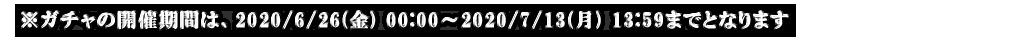 ガチャの開催期間は、2020/6/26(金) 00:00~2020/7/13(月) 13:59までとなります