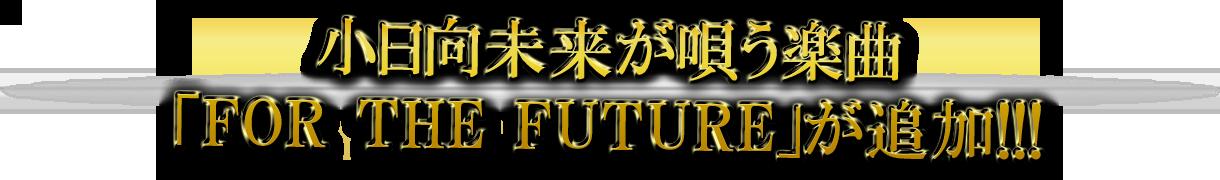 小日向未来が唄う楽曲「FOR THE FUTURE」が追加!!!