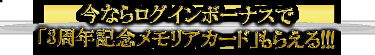 今ならログインボーナスで「3周年記念メモリアカード」もらえる!!!