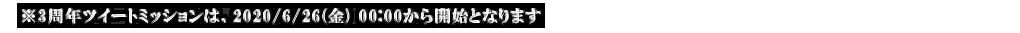 ※3周年ツイートミッションは、2020/6/26(金) 00:00から開始となります
