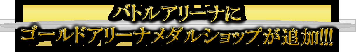 バトルアリーナにゴールドアリーナメダルショップが追加!!!