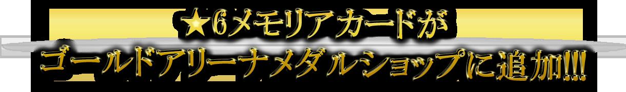 ★6メモリアカードがゴールドアリーナメダルショップに追加!!!