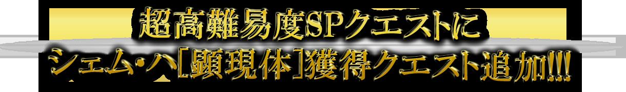 超高難易度SPクエストにシェム・ハ【顕現体】獲得クエスト追加!!!